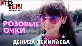 """""""Кто ты?!"""" Дениза Хекилаева - Розовые очки"""