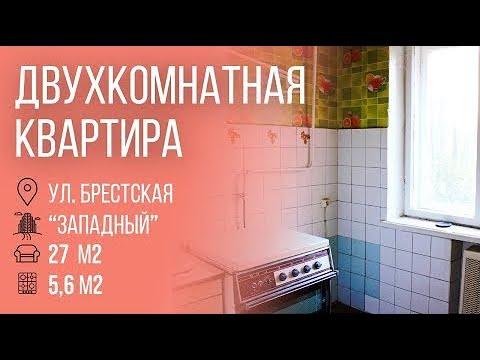 Пинск | Недорогая 2-х комнатная квартира | Бугриэлт