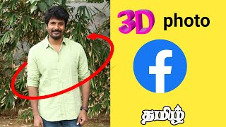 HOW TO CREATE 3D PHOTO ON FACEBOOK IN TAMIL - TAMIL STUDIO