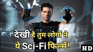Top 5 Masterpice Sci Fi Movies   In Hindi Dubbed