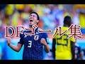 日本代表 DFの熱すぎるゴール集!半端ないです!サッカー日本代表・ロシアW杯記念