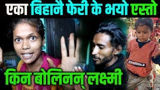 एका बिहानै फेरी के भयो एस्तो,किन बोलिनन् लक्ष्मी Himesh Neaupane New Video