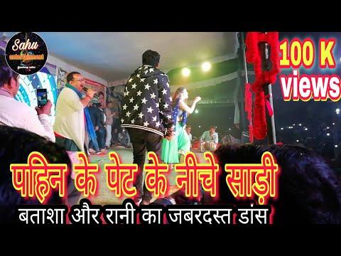 Btasa Chacha Ka Stage Laga Basi Mela|| Pehan Ke Pait Ke Neeche Saree Hamari Jaan Loge Kya