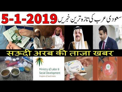 Saudi Arabia Latest News | 5-1-2019 |  Latest Saudi News Urdu Hindi Online | MBS | AUN