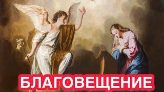 БЛАГОВЕЩЕНИЕ ПРЕСВЯТОЙ БОГОРОДИЦЫ — ИСТОРИЯ ПРАЗДНИКА. О  ЧЕМ МОЛЯТСЯ ПЕРЕД ИКОНОЙ БЛАГОВЕЩЕНИЕ