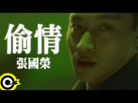 張國榮 Leslie Cheung【偷情】Official Music Video