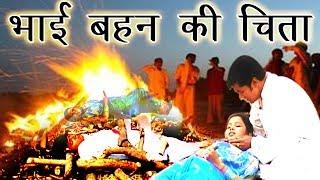 HD - भाई बहन की चिता | Bhai Bahan Ki Chita #Rathore Cassettes HD #Brijesh Shashtri #Kissa