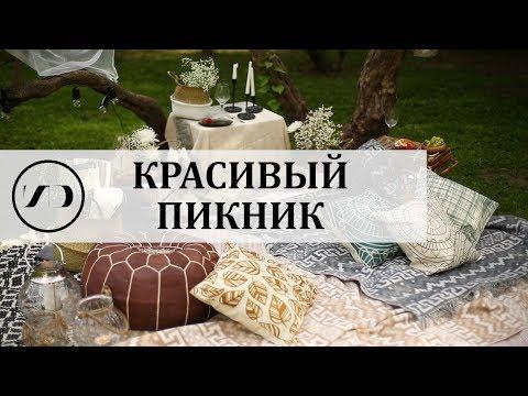 Вопрос: Как организовать пикник?