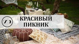 Как красиво оформить пикник на природе
