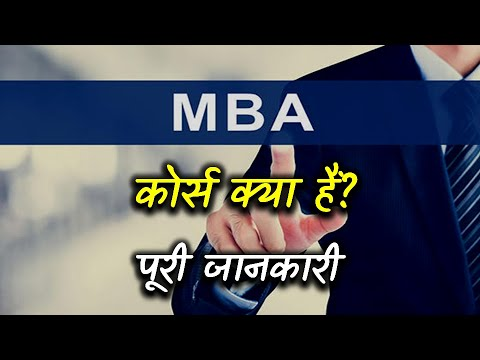 What Is MBA Course With Full Information? – [Hindi] – Quick Support