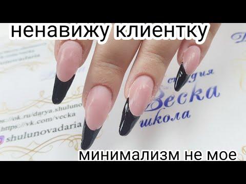 Ненавистный любимый клиент/Изгнание беса из клиентки//Шулунова Дарья