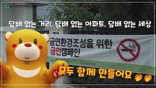 [금연민국] 금연환경조성을 위한 금연캠페인 :)
