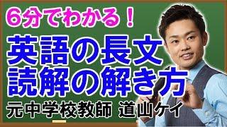 道山ケイ 友達募集中〜 ☆さらに詳しい!!英語の長文読解の解き方の記事⇒ ...
