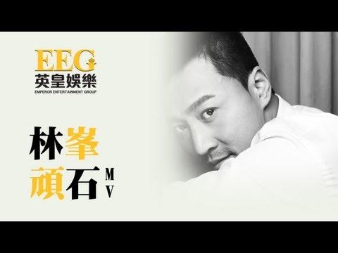 林峯 Raymond Lam《頑石》Official 官方完整版 [HD] [MV]