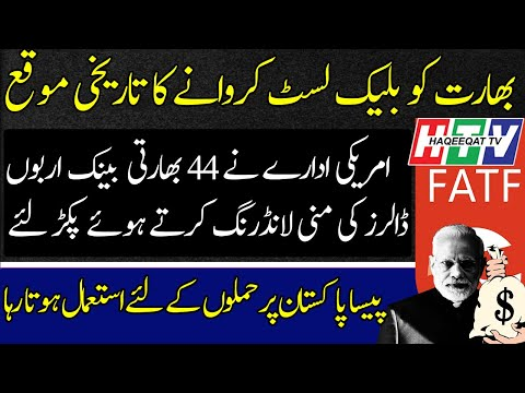 Haqeeqat TV: A Golden Opportunity for Pakistan to Put India into Blacklist Through FATF