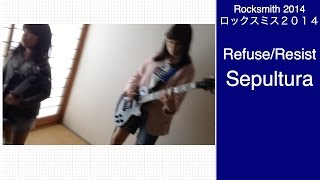 Here is Audrey (12) and Kate (7) playing Rocksmith - Refuse/Resist ...