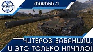 Читеров забанили, и это только начало! World of Tanks(магазин случайных вещей вот https://tankishop.com/ Читеров забанили, и это только начало! Заказать рекламу http://vk.com/topic..., 2016-11-30T03:49:40.000Z)