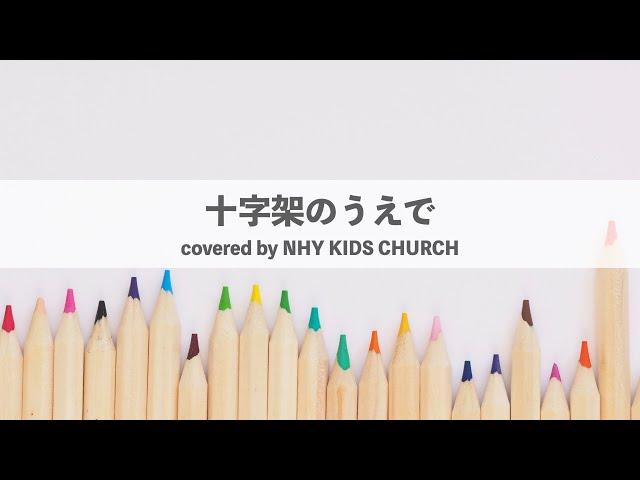 十字架のうえで (cover)