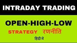 Intraday trading in Hindi - Open-High-Low Strategy