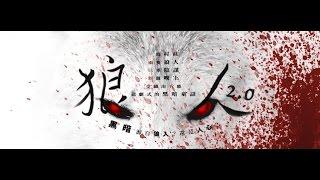 舞台劇《狼人2.0》官方宣傳片 OFFICIAL TRAILER