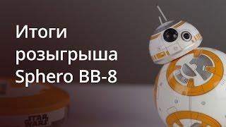 Итоги розыгрыша робота BB-8