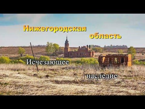 видео: Нижегородская область. Исчезающее наследие.