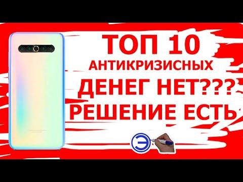 ТОП 10 АНТИКРИЗИСНЫХ СМАРТФОНОВ