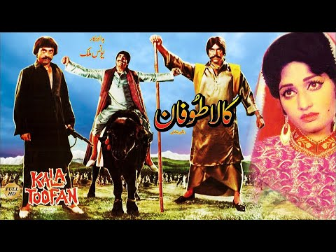 KALA TOOFAN (1987) - SULTAN RAHI, RANI, MUMTAZ & MUSTAFA QURESHI - OFFICIAL PAKISTANI MOVIE