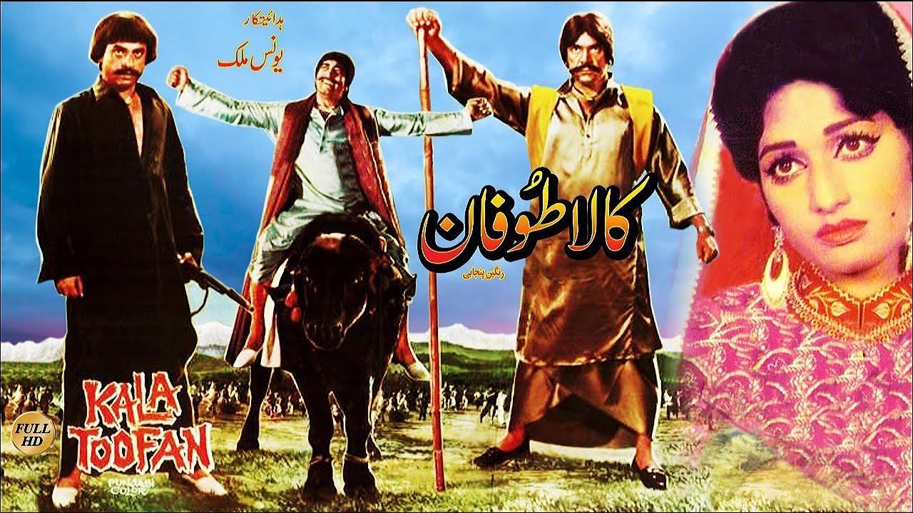 Download KALA TOOFAN (1987) - SULTAN RAHI, RANI, MUMTAZ & MUSTAFA QURESHI - OFFICIAL PAKISTANI MOVIE
