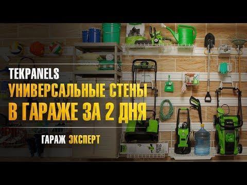Отделочный материал для гаража: ПВХ панели TekPanels. Профессиональная отделка стен гаража внутри