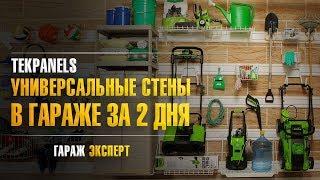 Отделочный материал для гаража: ПВХ панели TekPanels. Профессиональная отделка стен гаража внутри(http://garagetek.ru/ Отделка стен в гараже может быть не только красивой, но и практичной. Чтобы получить максимальн..., 2016-02-17T07:48:07.000Z)
