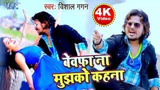 Bewafai का सबसे दर्द भरा गीत #Video_Song 2020 | बेवफा ना मुझको कहना | Vishal Gagan