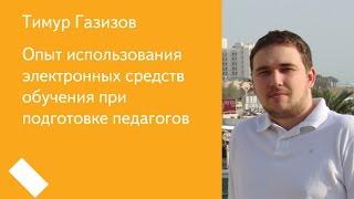 009. Опыт использования электронных средств обучения при подготовке педагогов - Тимур Газизов