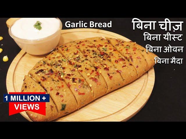 ना चीज़ न यीस्ट न ओवन 15मिनट में आटे से गार्लिक ब्रेड कड़ाही में जाएगी बन No Yeast Garlic Bread Recipe