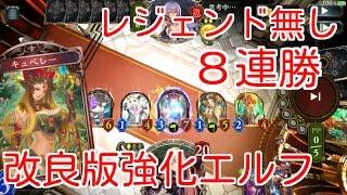 【シャドウバース実況】 レジェンド無しで8連勝!生成コスト7850強化エルフ thumbnail
