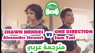 SHAWN MENDES vs ONE DIRECTION Mashup مترجمة عربي