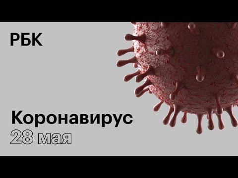 Последние новости о коронавирусе в России. 28 Мая (28.05.2020). Коронавирус в Москве сегодня