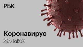 Последние новости о коронавирусе в России 28 Мая 28 05 2020 Коронавирус в Москве сегодня
