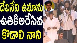 YSRCP MLA Kodali Nani Public Meeting speech at Gudiwada Comments On Devineni Uma | Cinema Politics