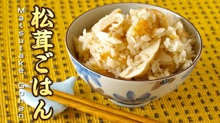 Matsutake Gohan (pine Mushroom Rice) 松茸ごはん - Ochikeron - Create Eat Happy