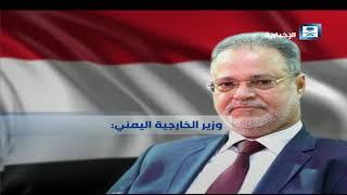 وزير الخارجية اليمني: العالم يجب أن يقف مع اليمن من أجل استعادة السلام