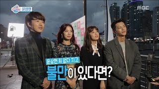[Section TV] 섹션 TV - Seo In-guk have complaints to Yoon Sang-hyun 20161030