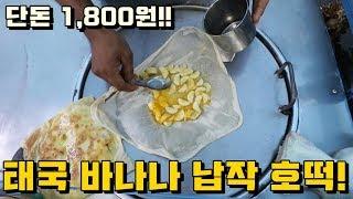 볼 수록 빠져드는 태국 바나나 납작 호떡 만드는 방법!! 가성비 짱!!