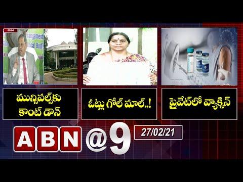 ABN 9PM News Today | ABN @ 9 pm | AP News | Telangana News @ 9pm Today Updates | ABN Telugu teluguvoice