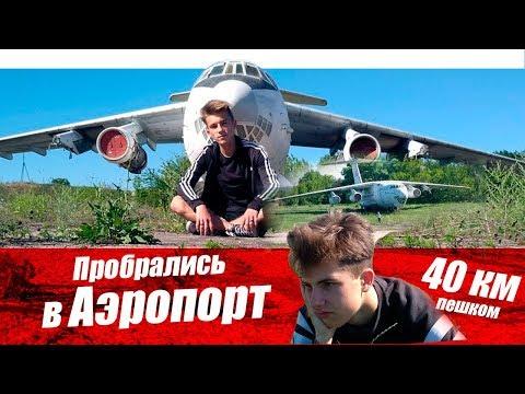 ВЛОГ: Пробрались в Аэропорт Запорожье   40 км пешком