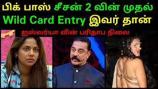 Bigg Boss Season 2 First Wild Card Entry