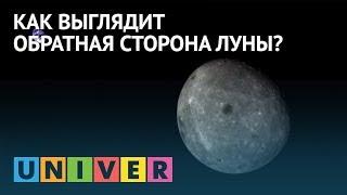 Как выглядит обратная сторона луны?