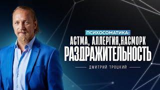 видео Астма и психосоматика: психологические причины болезни