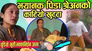 दुनिया रुवाउने पिडा -१ बर्षे श्रॆअनको काटियो खुट्टा,भक्कानिए बाबा आमा Shrean Baraili ||JL TV
