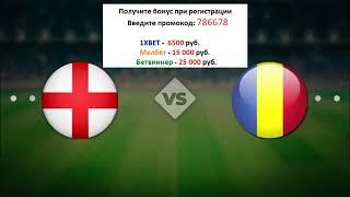 Англия Румыния бесплатный прогноз на футбол сегодня от профессионалов матч 06 06 2021